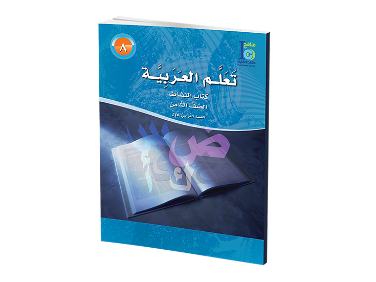 Arabic Studies Activity Book Grade 8, Part 1