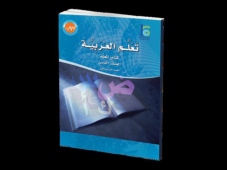 Arabic Studies Teacher's Manual Grade 8, Part 1