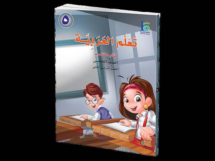 Arabic Studies Textbook Grade 5, Part 2