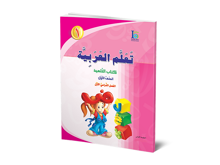 Arabic Studies Textbook Grade 1, Part 1