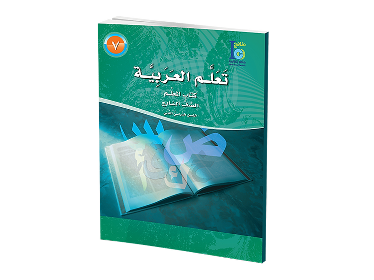 Arabic Studies Teacher's Manual Grade 7, Part 2
