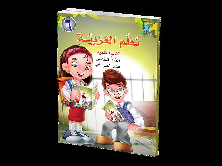 Arabic Studies Textbook Grade 6, Part 2