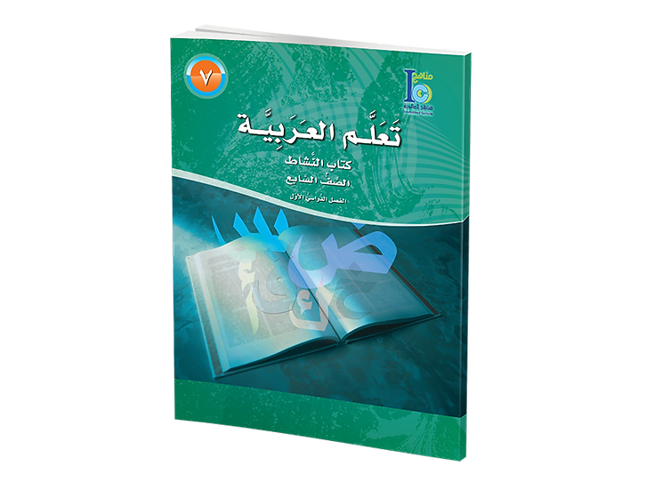 Arabic Studies Activity Book Grade 7, Part 1