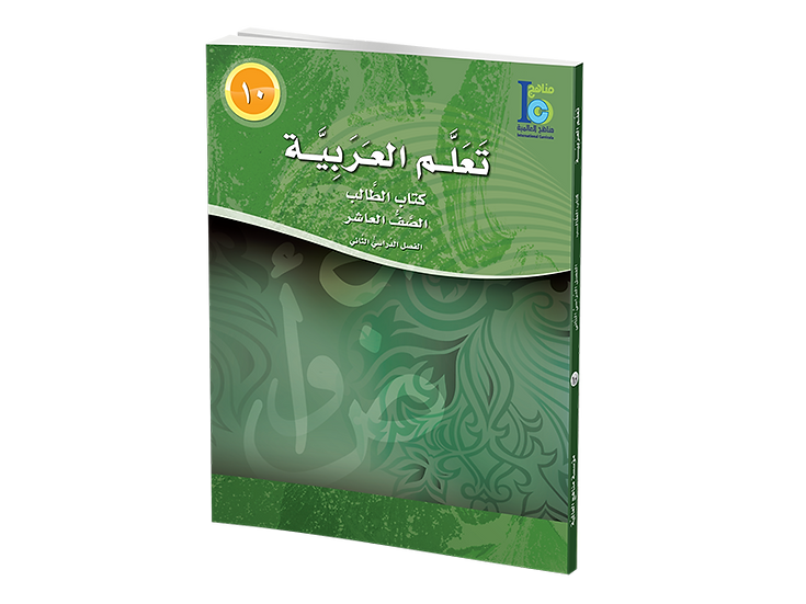 Arabic Studies Textbook Grade 10, Part 2