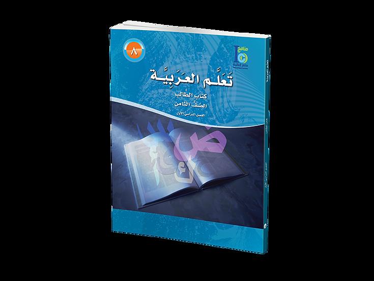 Arabic Studies Textbook Grade 8, Part 1