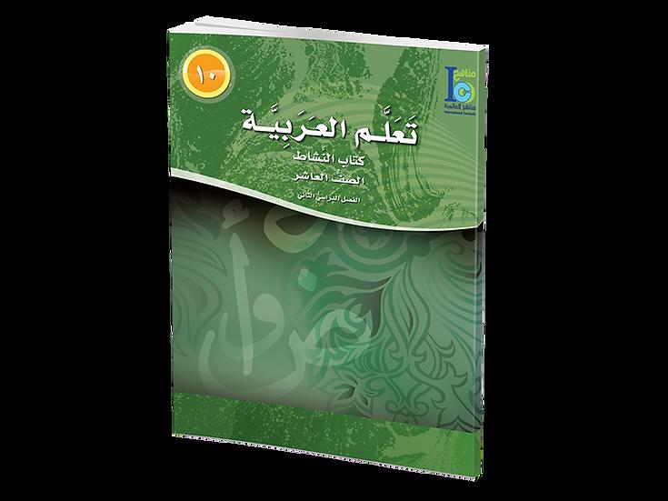 Arabic Studies Activity Book Grade 10, Part 2