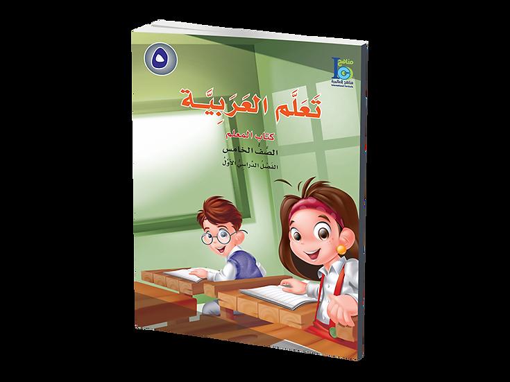Arabic Studies Teacher's Manual Grade 5, Part 1