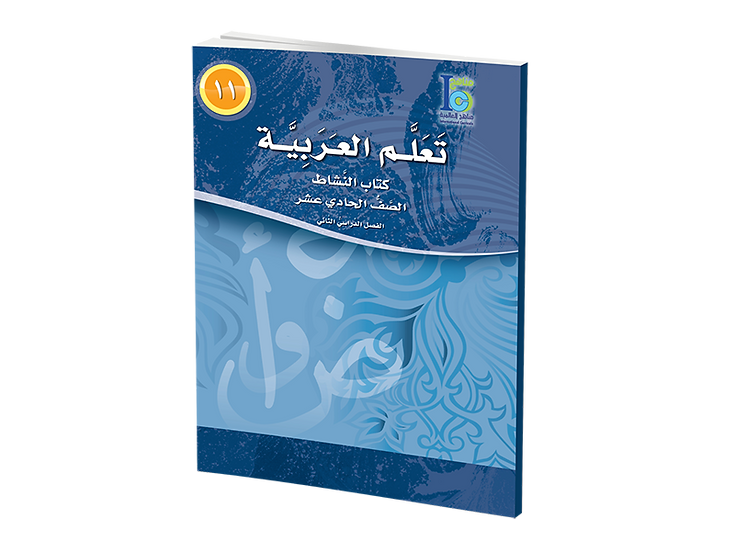 Arabic Studies Activity Book Grade 11, Part 2