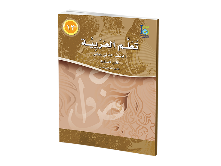 Arabic Studies Activity Book Grade 12, Part 2