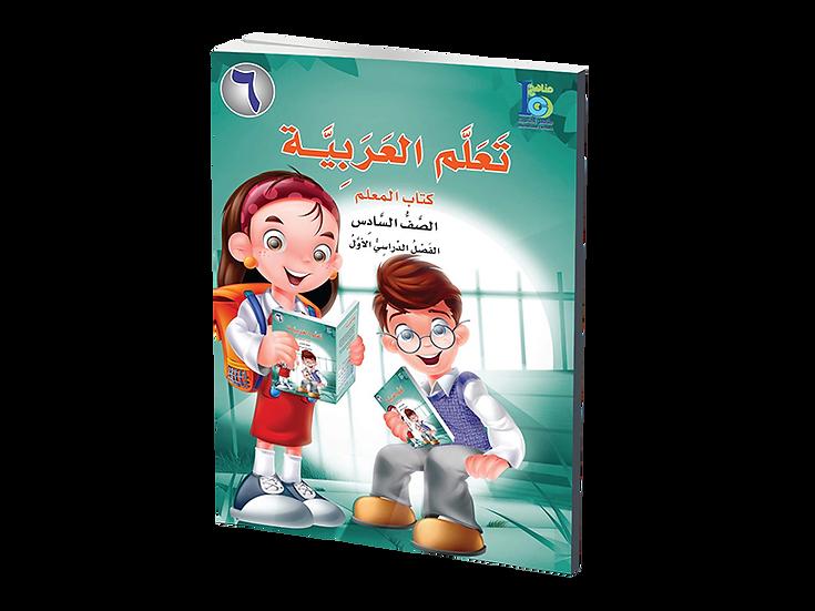 Arabic Studies Teacher's Manual Grade 6, Part 2