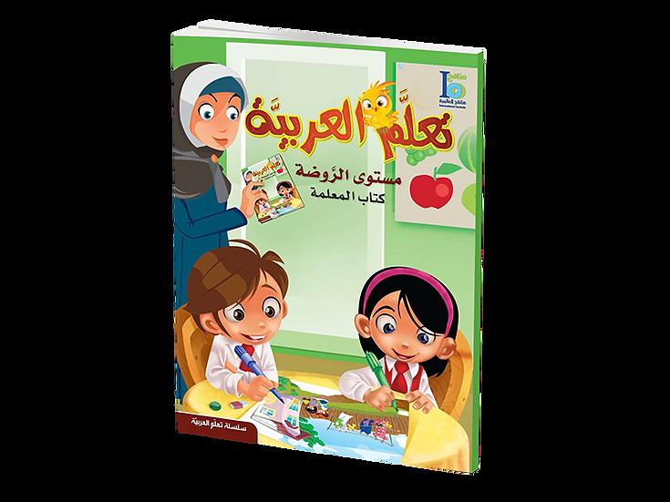 Arabic Studies Kindergarten Activity Book