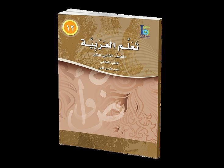 Arabic Studies Textbook Grade 12, Part 2