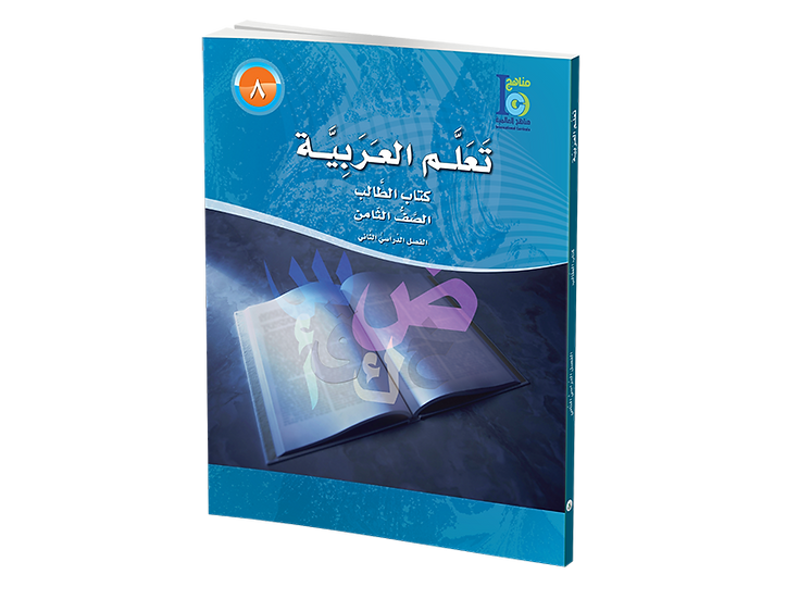 Arabic Studies Textbook Grade 8, Part 2
