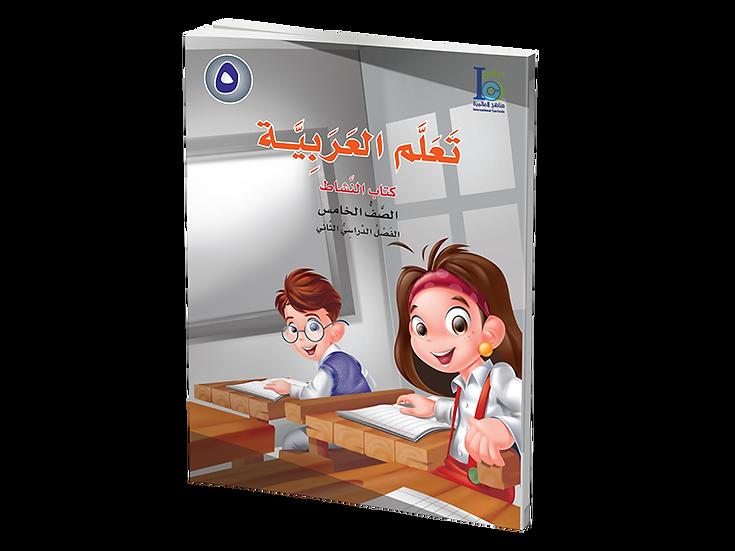 Arabic Studies Activity Book Grade 5, Part 2