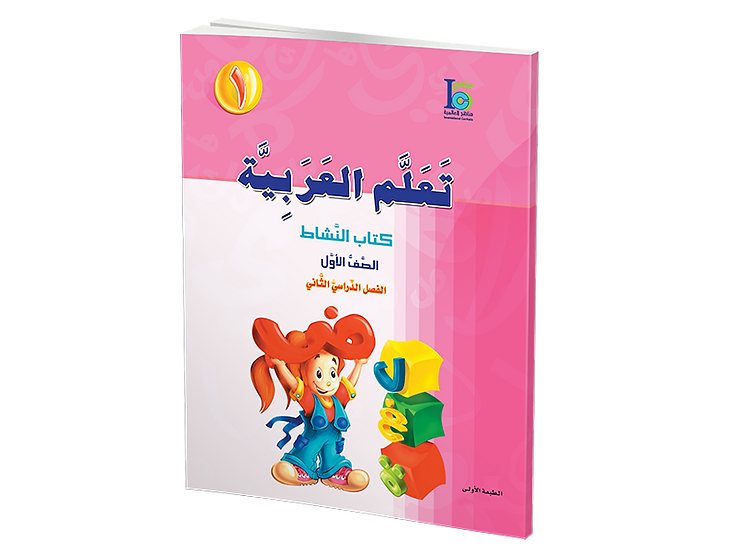 Arabic Studies Activity Book Grade 1, Part 2