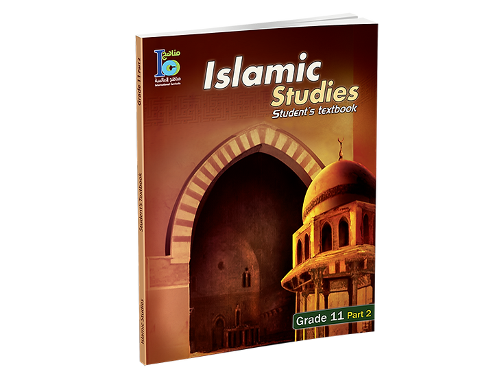 Islamic Studies Textbook Grade 11, Part 2