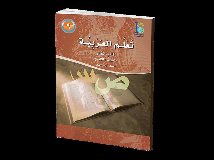 Arabic Studies Teacher's Manual Grade 9, Part 1
