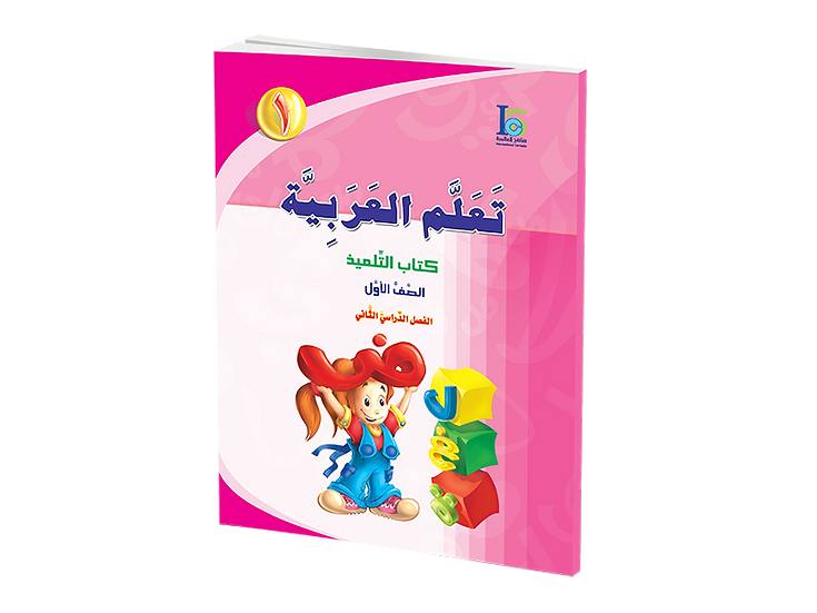 Arabic Studies Textbook Grade 1, Part 2