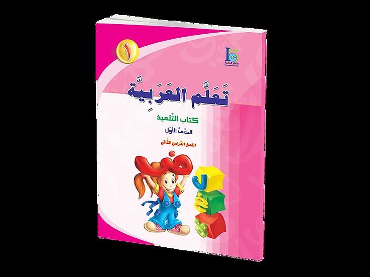 Arabic Studies Textbook Grade 1, Part 2