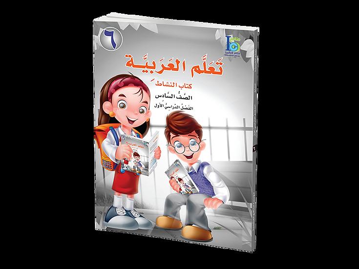 Arabic Studies Activity Book Grade 6, Part 1