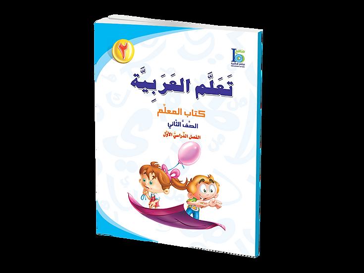 Arabic Studies Teacher's Manual Grade 2, Part 1
