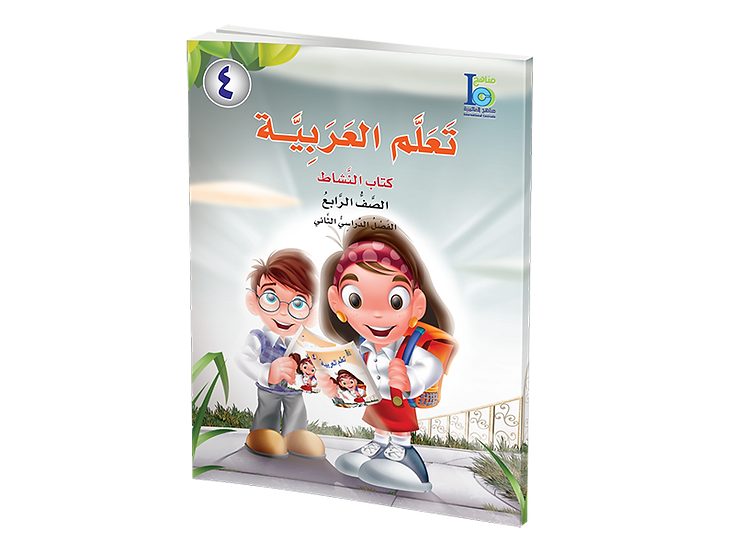 Arabic Studies Activity Book Grade 4, Part 2