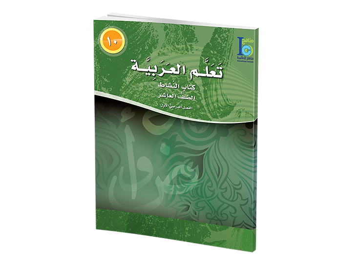 Arabic Studies Activity Book Grade 10, Part 1