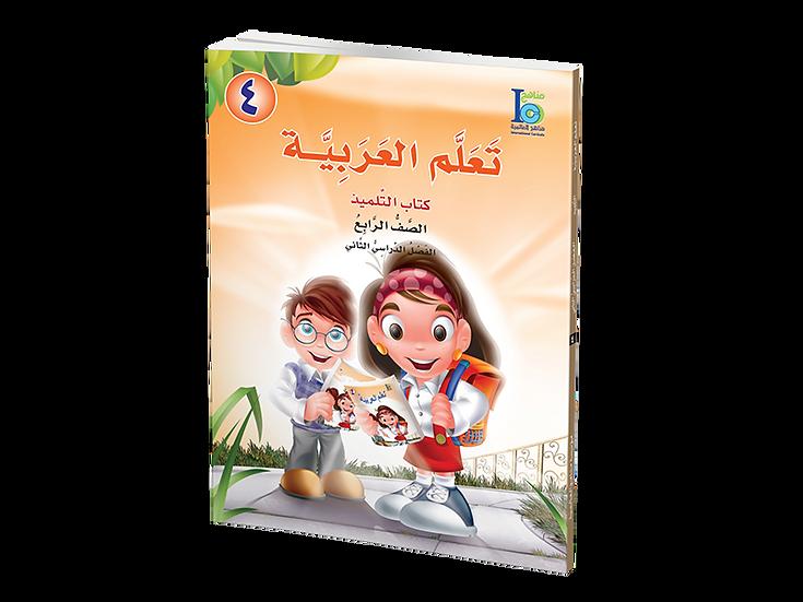 Arabic Studies Textbook Grade 4, Part 2