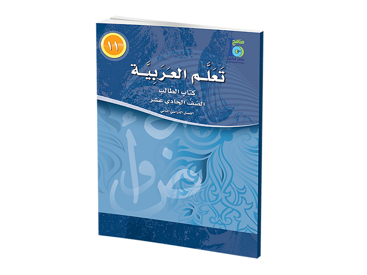 Arabic Studies Textbook Grade 11, Part 2
