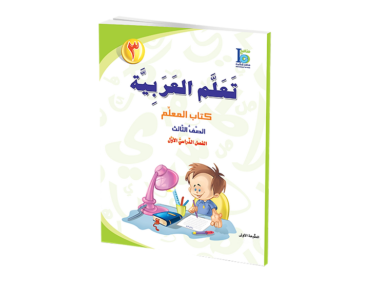 Arabic Studies Textbook Grade 3, Part 1