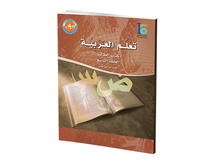 Arabic Studies Textbook Grade 9, Part 2