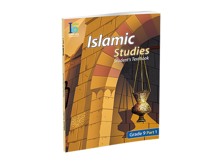 Islamic Studies Textbook Grade 9, Part 1
