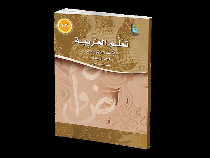 Arabic Studies Activity Book Grade 12, Part 11