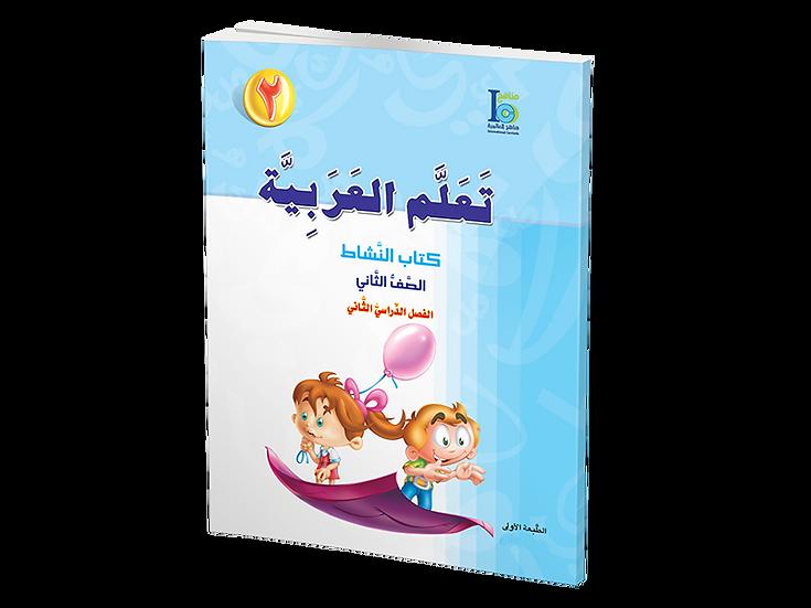 Arabic Studies Activity Book Grade 2, Part 2