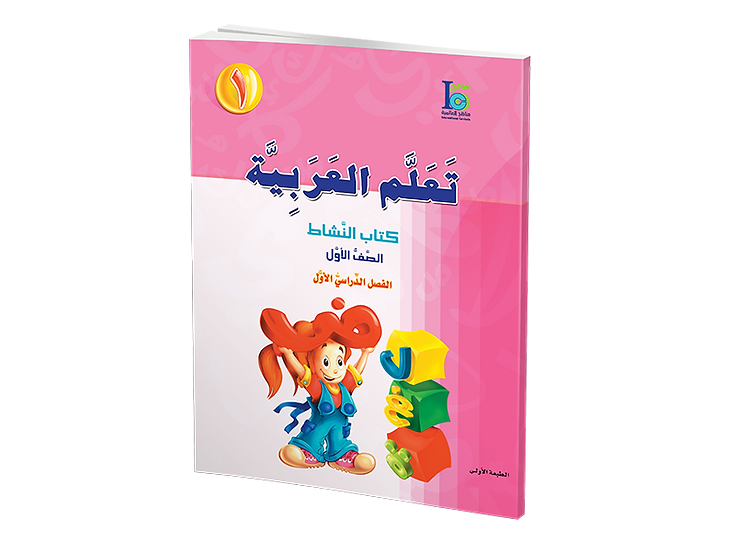 Arabic Studies Activity Book Grade 1, Part 1