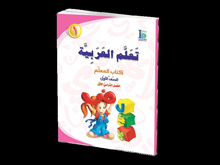 Arabic Studies Teacher's Manual Grade 1, Part 1