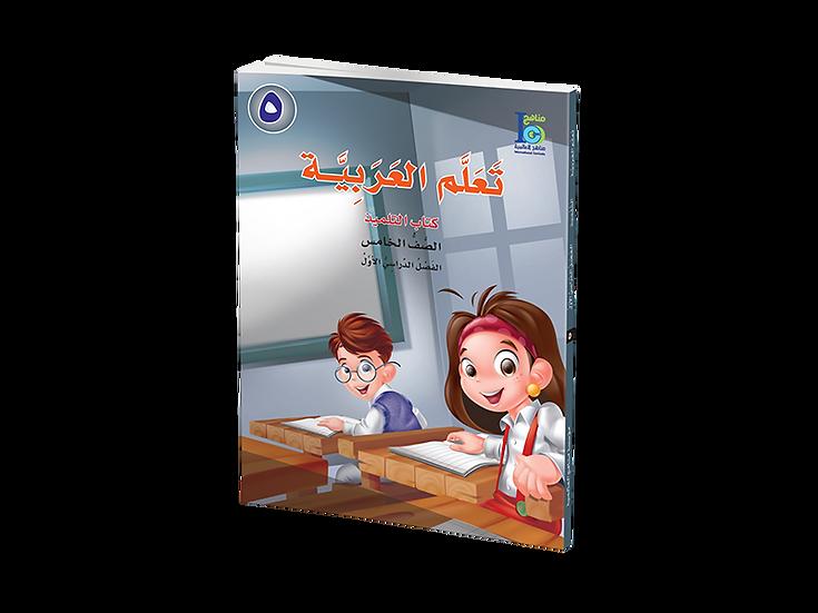 Arabic Studies Textbook Grade 5, Part 1