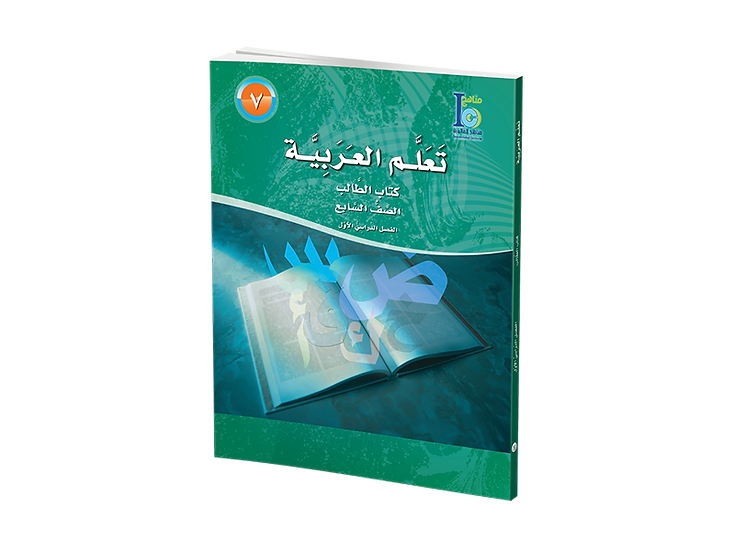 Arabic Studies Textbook Grade 7, Part 1