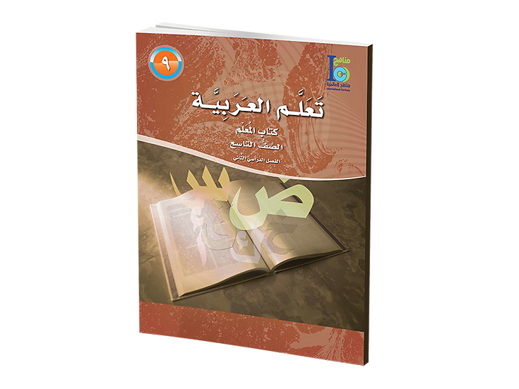 Arabic Studies Teacher's Manual Grade 9, Part 2