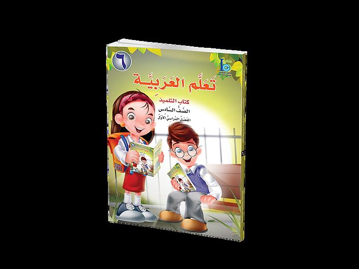 Arabic Studies Textbook Grade 6, Part 1