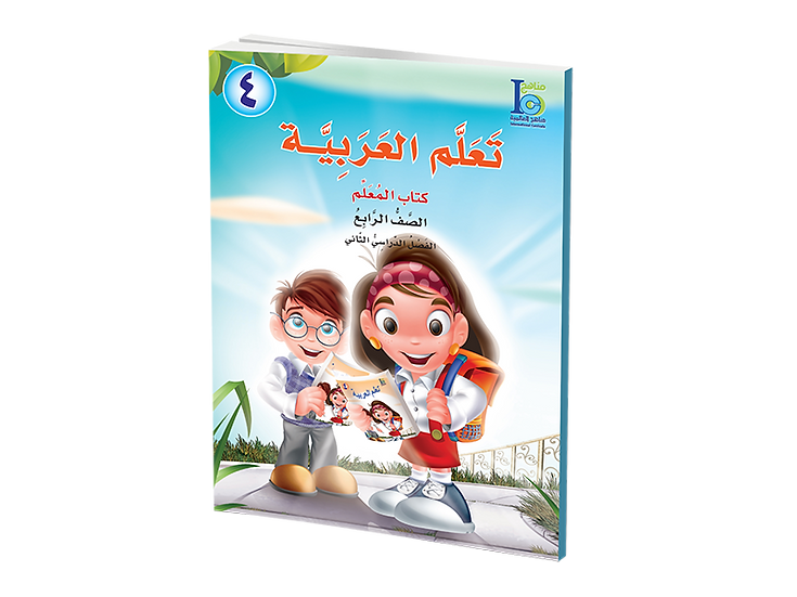 Arabic Studies Teacher's Manual Grade 4, Part 2