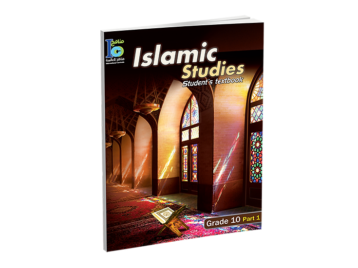 Islamic Studies Textbook Grade 10, Part 1