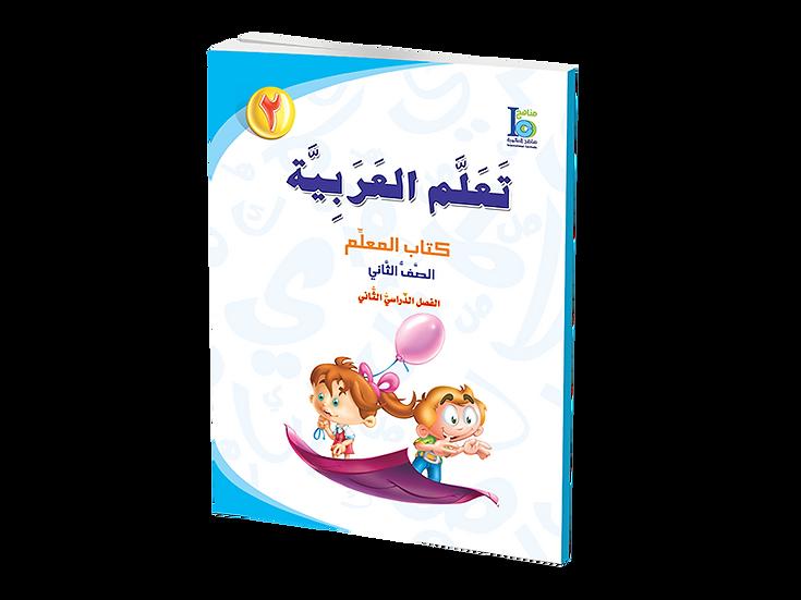 Arabic Studies Teacher's Manual Grade 2, Part 2