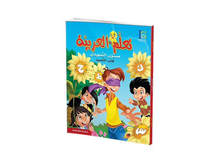 Arabic Studies Preschool Textbook