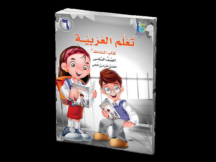 Arabic Studies Activity Book Grade 6, Part 2