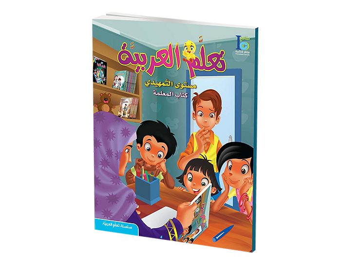 Arabic Studies Preschool Teacher's Manual