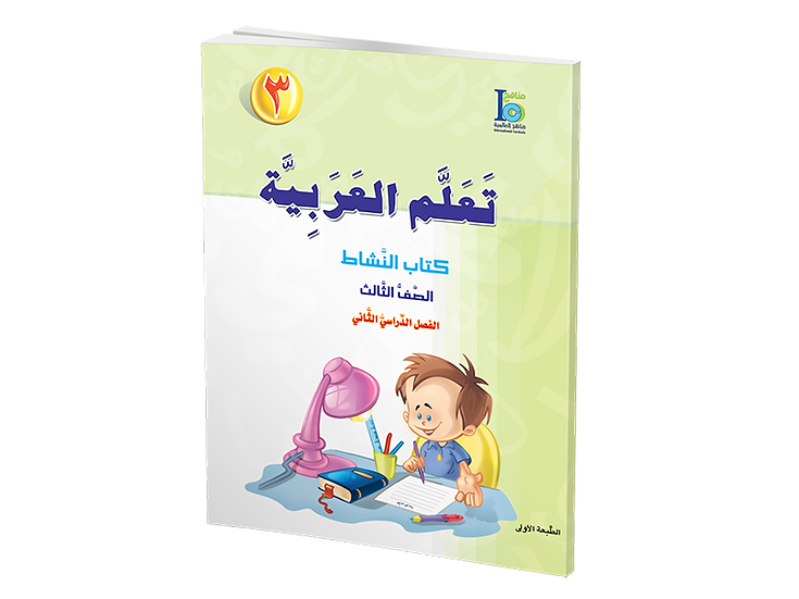 Arabic Studies Activity Book Grade 3, Part 2