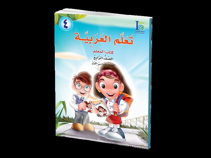 Arabic Studies Teacher's Manual Grade 4, Part 1