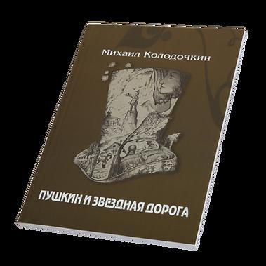Пушкин и звездная дорога