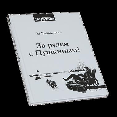 За рулем с Пушкиным
